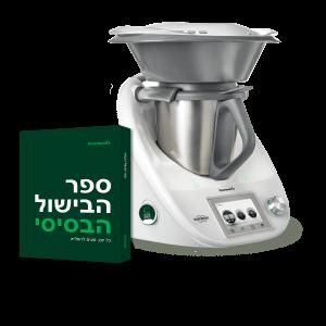 תרמומיקס Thermomix TM5 - רובוט הבישול המתקדם בעולם